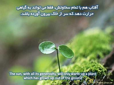 [تصویر:  8beheshtgroup_gift_of_the_day_76e_m.jpg]